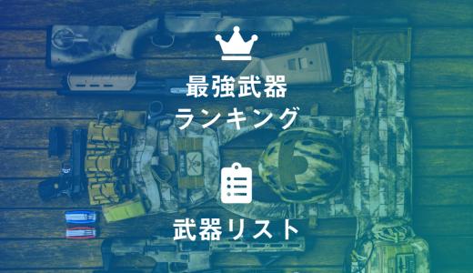 【Krunker.io】最強武器ランキング&全武器リストまとめ