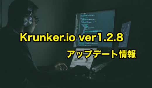 【Krunker.io】最新アップデート情報(Version 1.2.8):日本語まとめ