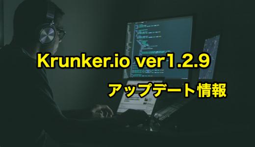 【Krunker.io】最新アップデート情報(Version 1.2.9):日本語まとめ
