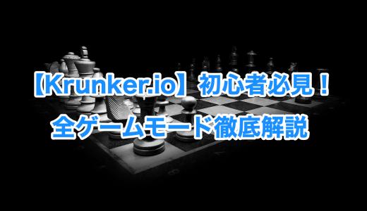 【Krunker.io】全てのゲームモードを徹底解説!ゾンビモードやレース対決で友達と楽しく遊ぼう!