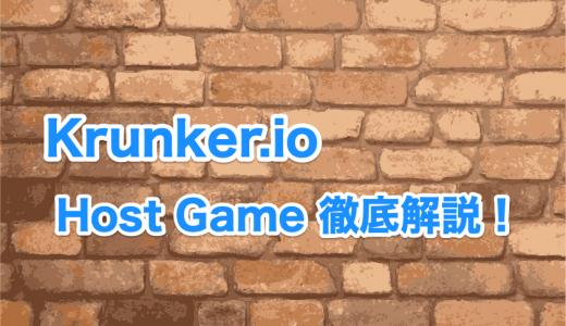【Krunker.io】Host Gameの作り方、各項目の意味を徹底解説!自分で部屋を作ってみよう!