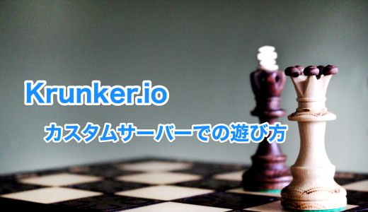 【Krunker.io】カスタムサーバーでの遊び方|世界中で人気のマップを遊んでみよう!