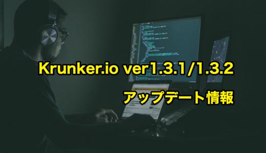 【Krunker.io】超大型最新アップデート情報(Version 1.3.1/1.3.2)新クラスと新マップが遂に来た!:日本語まとめ