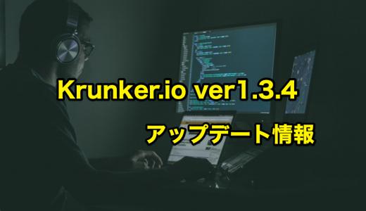 【Krunker.io】最新アップデート情報(Version 1.3.4):日本語まとめ