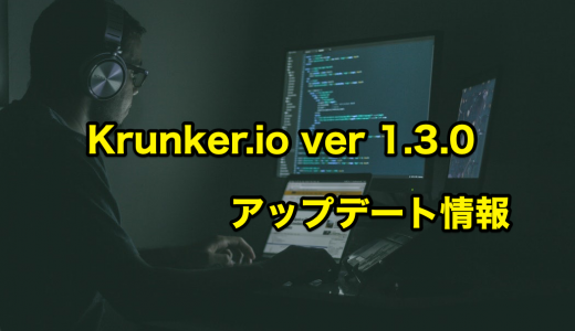 【Krunker.io】最新アップデート情報(Version 1.3.0):日本語まとめ