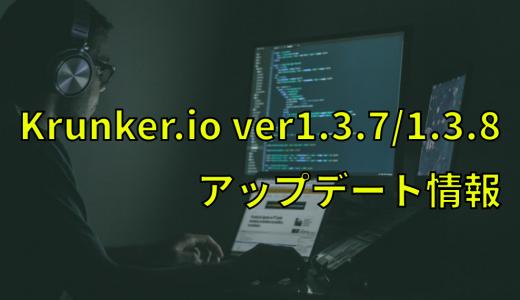 【Krunker.io】最新アップデート情報(Version 1.3.7/1.3.8):日本語まとめ