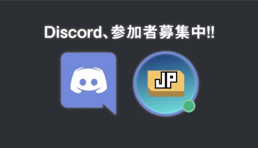 【お知らせ】KrunkerJP専用Discordサーバーを設立しました!Krunkerの有益な情報を最速で手に入れよう!