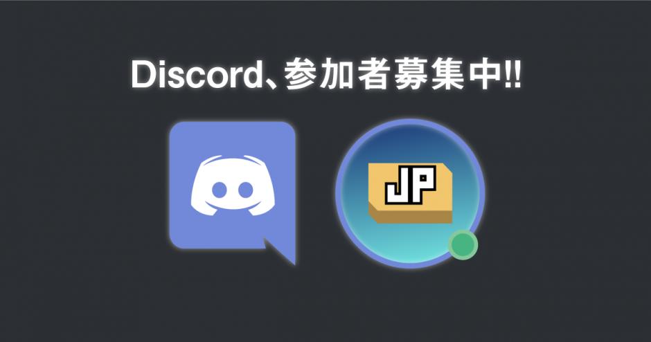 Discord、参加者募集中!