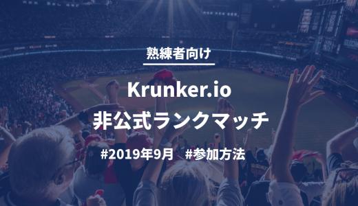 【Krunker.io】日本トッププレイヤー全員集合!非公式ランクマッチ(Krunker.io レーティングマッチ βββ)の遊び方を徹底解説!