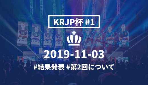 【初心者歓迎】クラン内大会『KRJP杯』開催!!!誰でも参加可能!