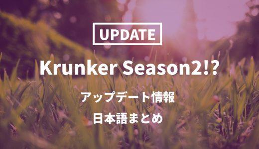 【Krunker.io】Season2到来!年末年始アップデート情報まとめ:日本語まとめ