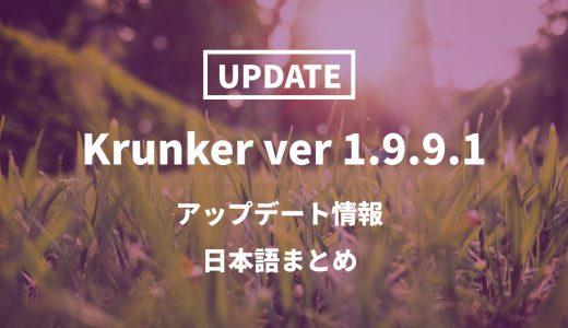 【Krunker.io】アップデート情報まとめ:日本語まとめ